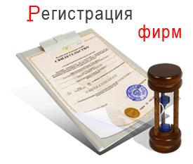 Картинки по запросу Регистрация ООО